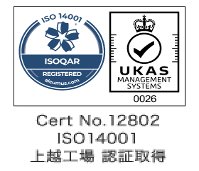 Cert No.12802 ISO14001 上越工場 認証取得