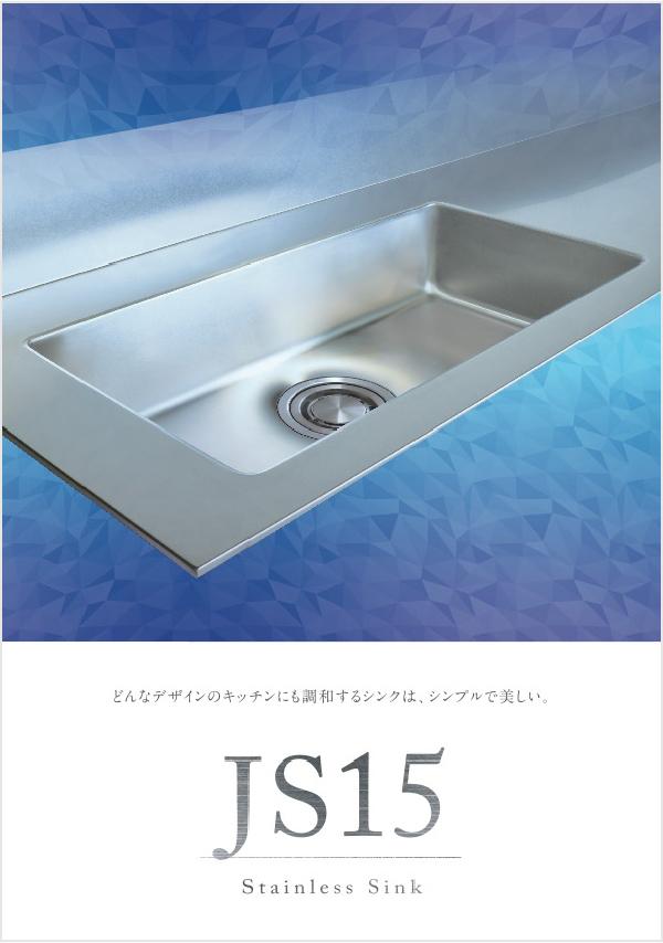 JS15シンク